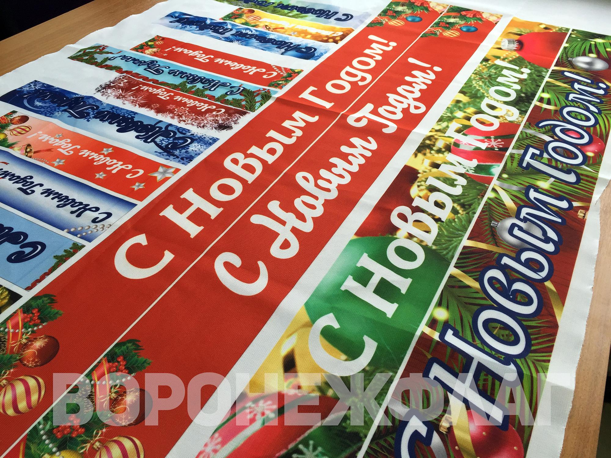 печать флаги новый год воронеж