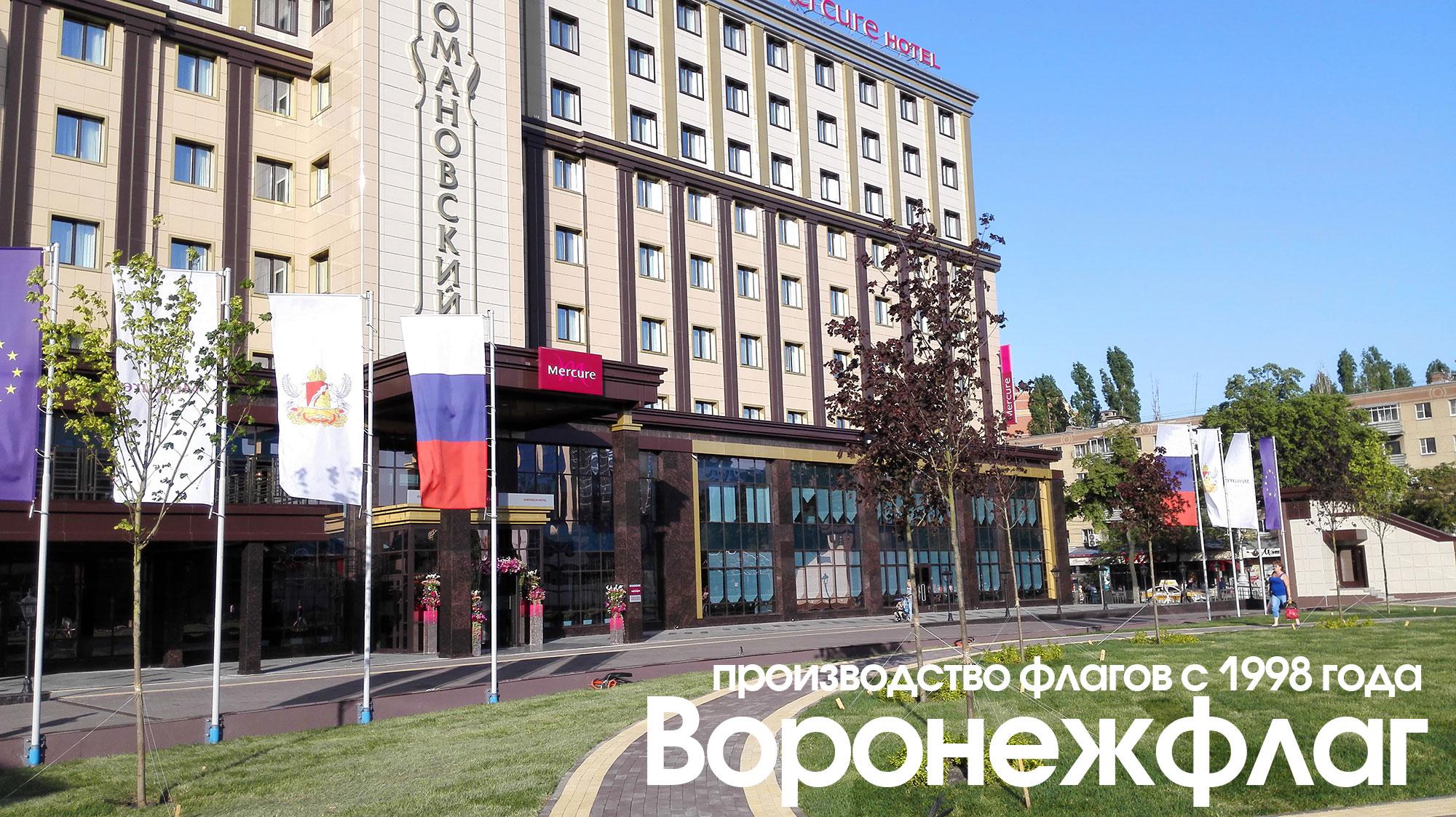 флагштоки меркьюри Воронеж