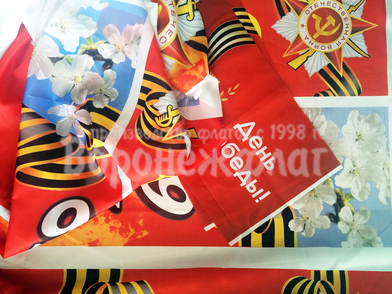 флаги 9 мая