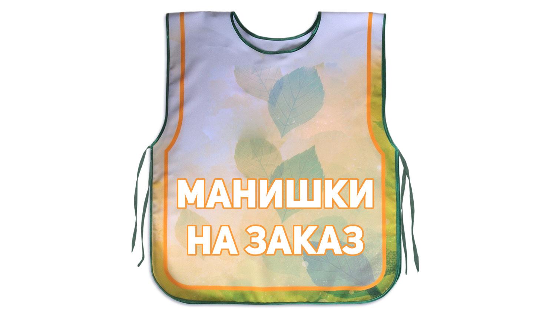 манишки с логотипом Воронеж