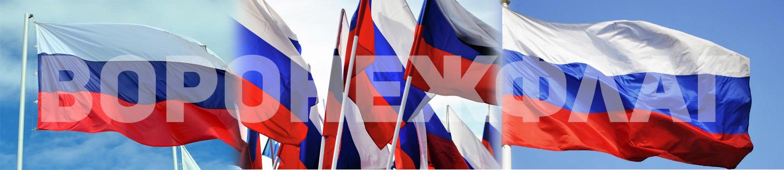 купить флаг россии в Воронеже