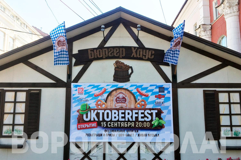 флаги-octoberfest-Воронеж