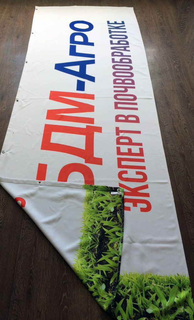уличные-флаги-БДМ-агро-воронеж