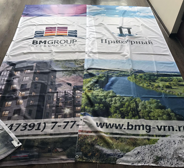 флаги-bmgroup-development-Воронеж