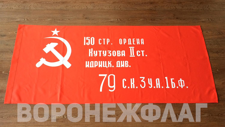 изготовление-знамени-победы-в-Воронеже