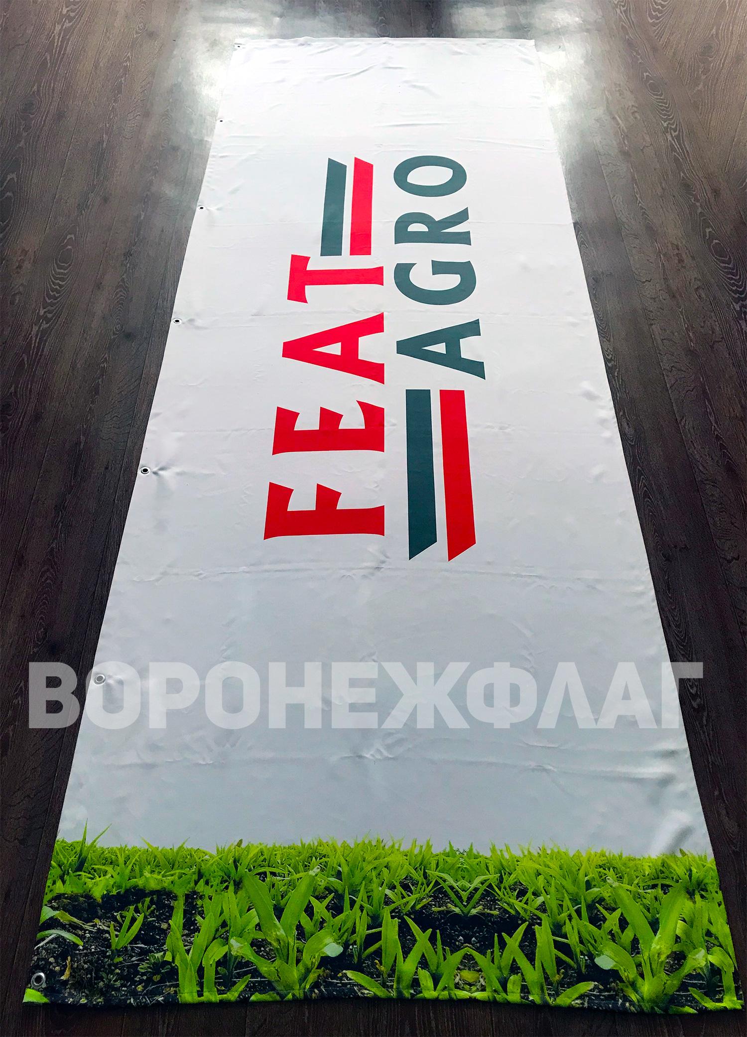 флаг-FEAT-AGRO-в-Воронеже