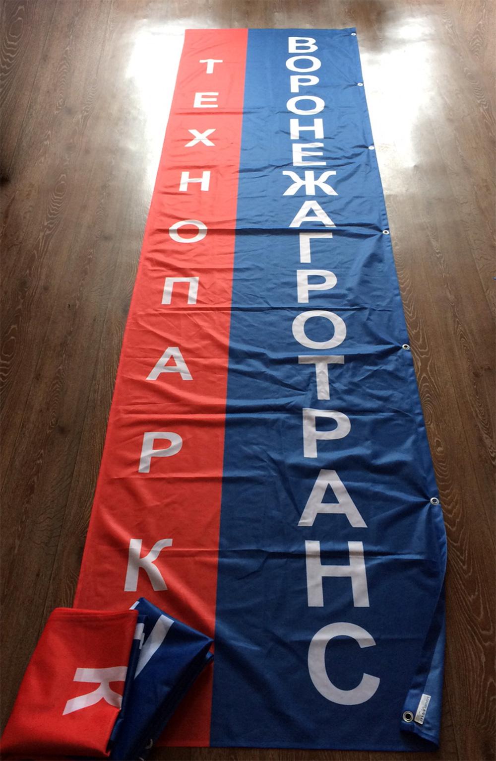 флаги-воронежагротранс-воронеж