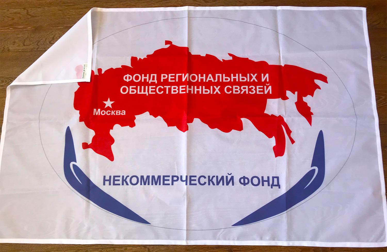 флаги-фонда-региональных-и-общесвтенных-связей-воронеж