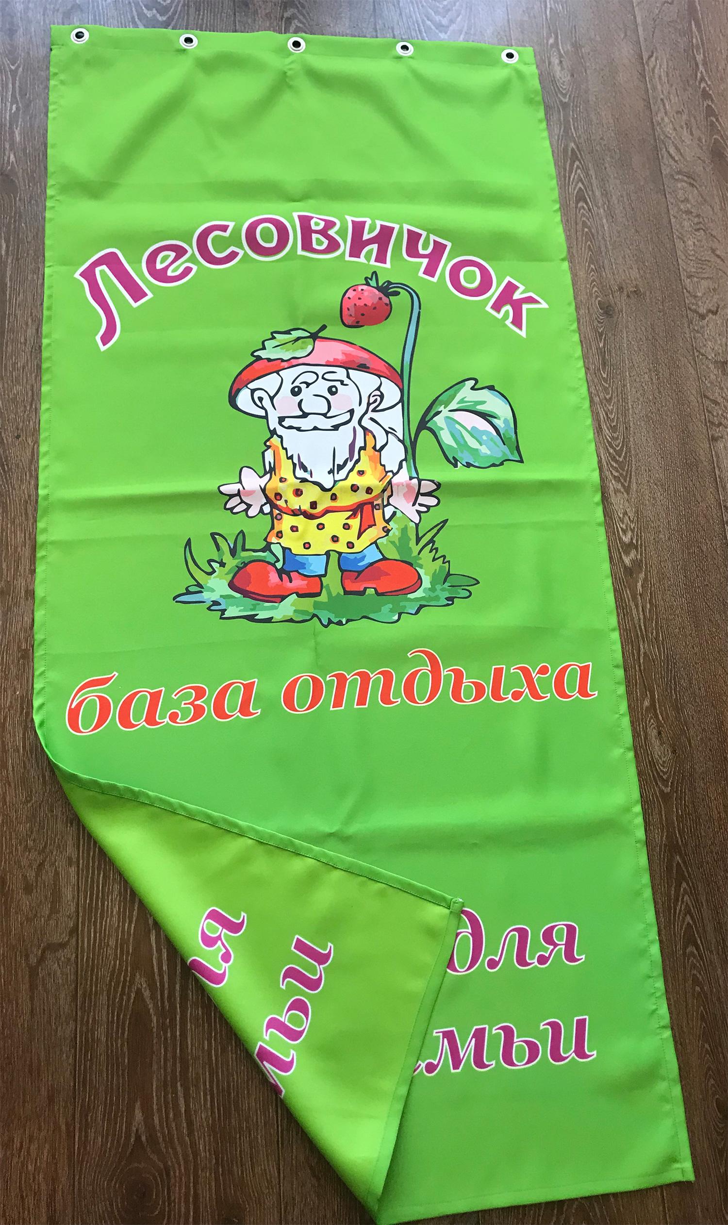 флаг-для-базы-отдыха-лесовичок-воронеж
