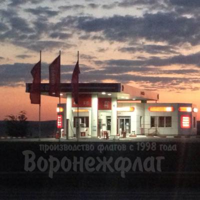 Флаги для АЗС ЛУкойл