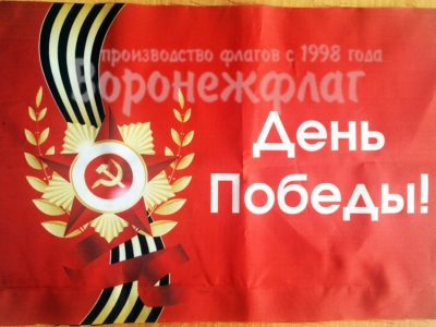 день победы флаг воронеж