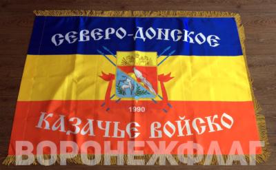 знамя-северо-донское-казачье-войско-воронеж