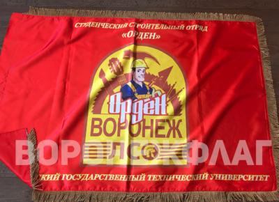 знамя-студенческого-строительного-отряда-ОРДЕН-воронеж