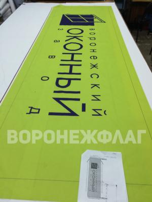 пошив-флага-Воронежский-оконный-завод