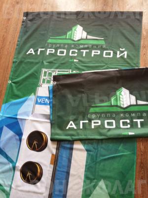 флаги-группа-компаний-агрострой-Воронеж
