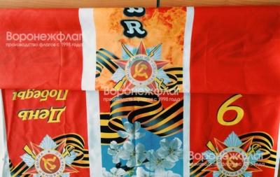 печать флагов к 9 мая Воронеже