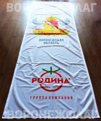 флаг-воронежская-область-родина