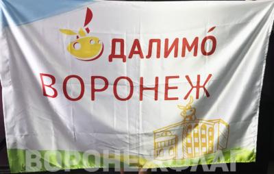 флаг-далимо-воронеж