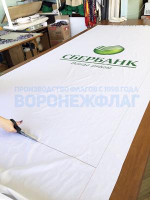 флаг для сбербанка Воронеж