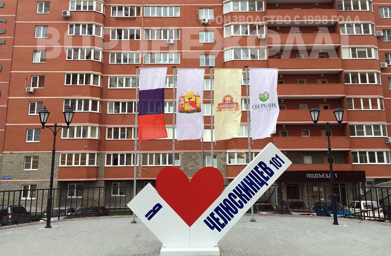 уличные флагштоки в Воронеже Челюскинцев 101