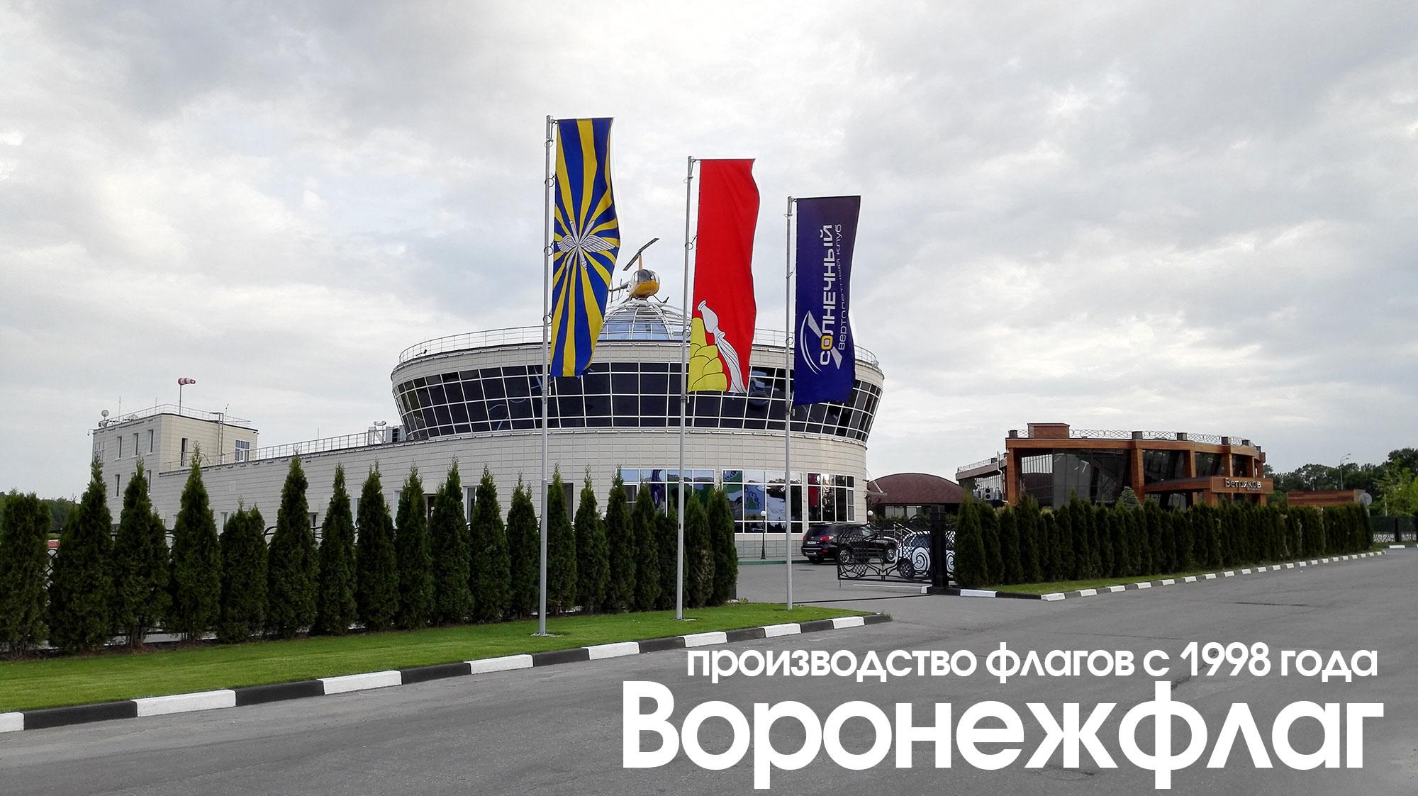 флагштоки вертолетный клуб солнечный Воронеж
