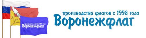 Воронеж-флаг - печать флагов с 1998 года!