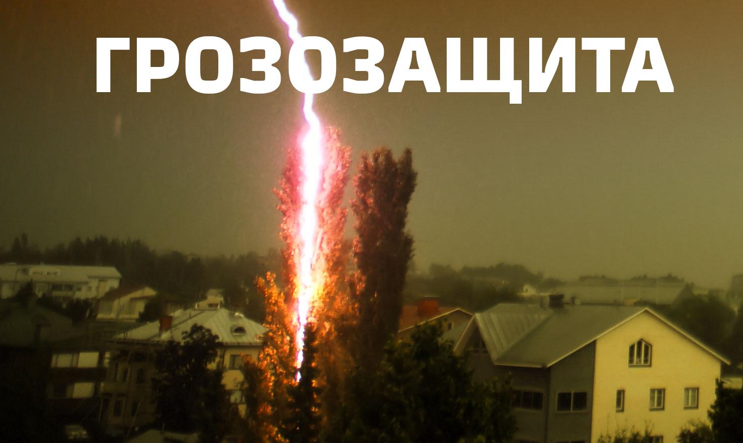грозозащита в Воронеже