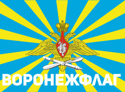 флаг-ВВС-россии