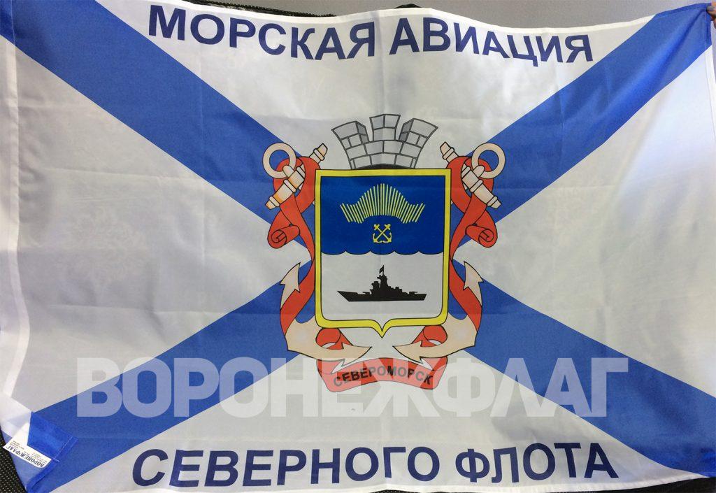 флаги-североморск-воронефлаг