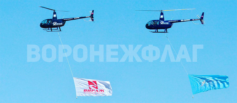 флаги-для-вертолетов-воронеж
