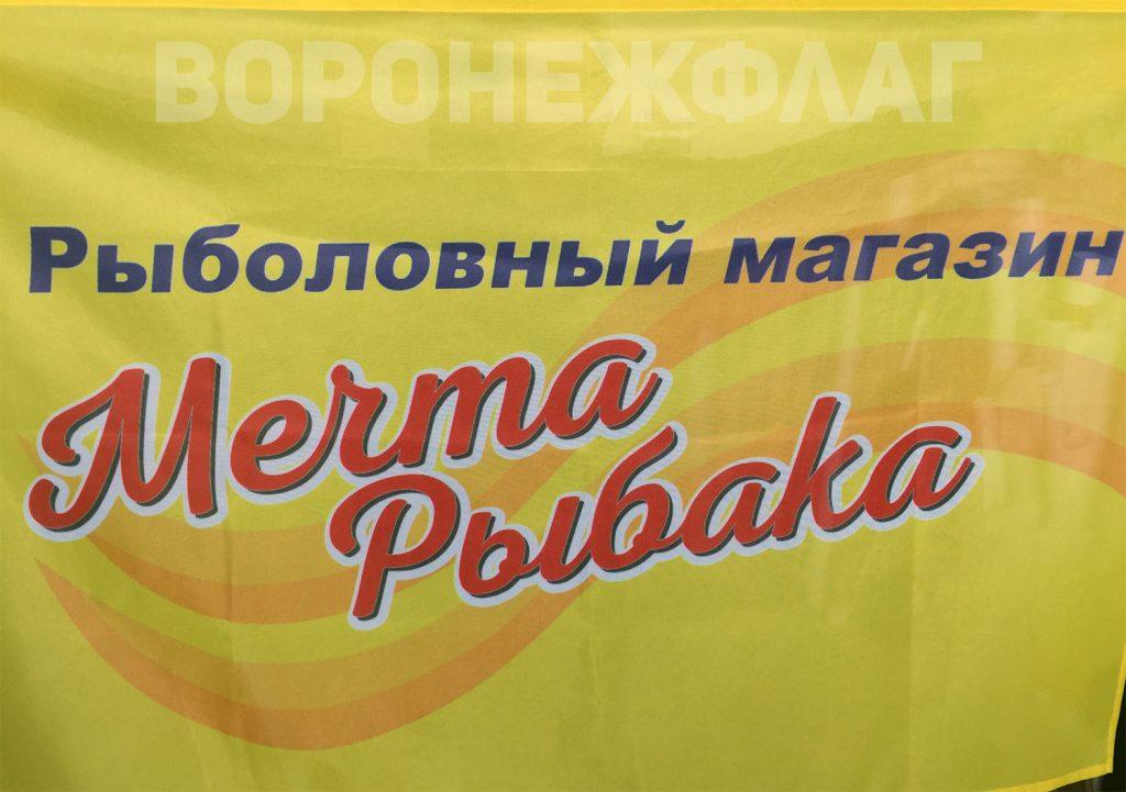 флаг-рыболовного-магазина-мечта-рыбака