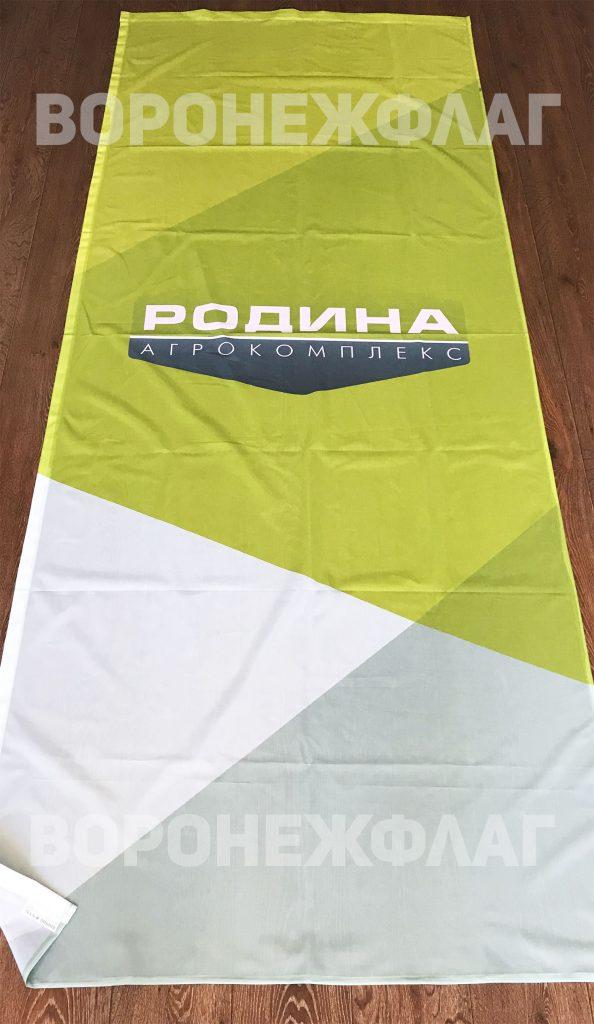 флаг-агрокомплекса-родина-Воронеж