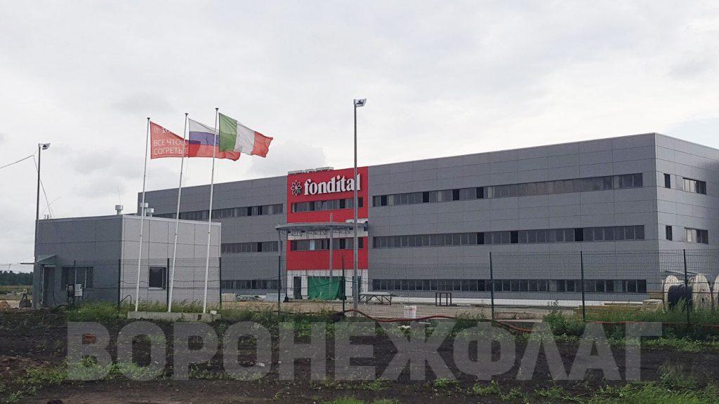 флаги-fondital-в-Липецке