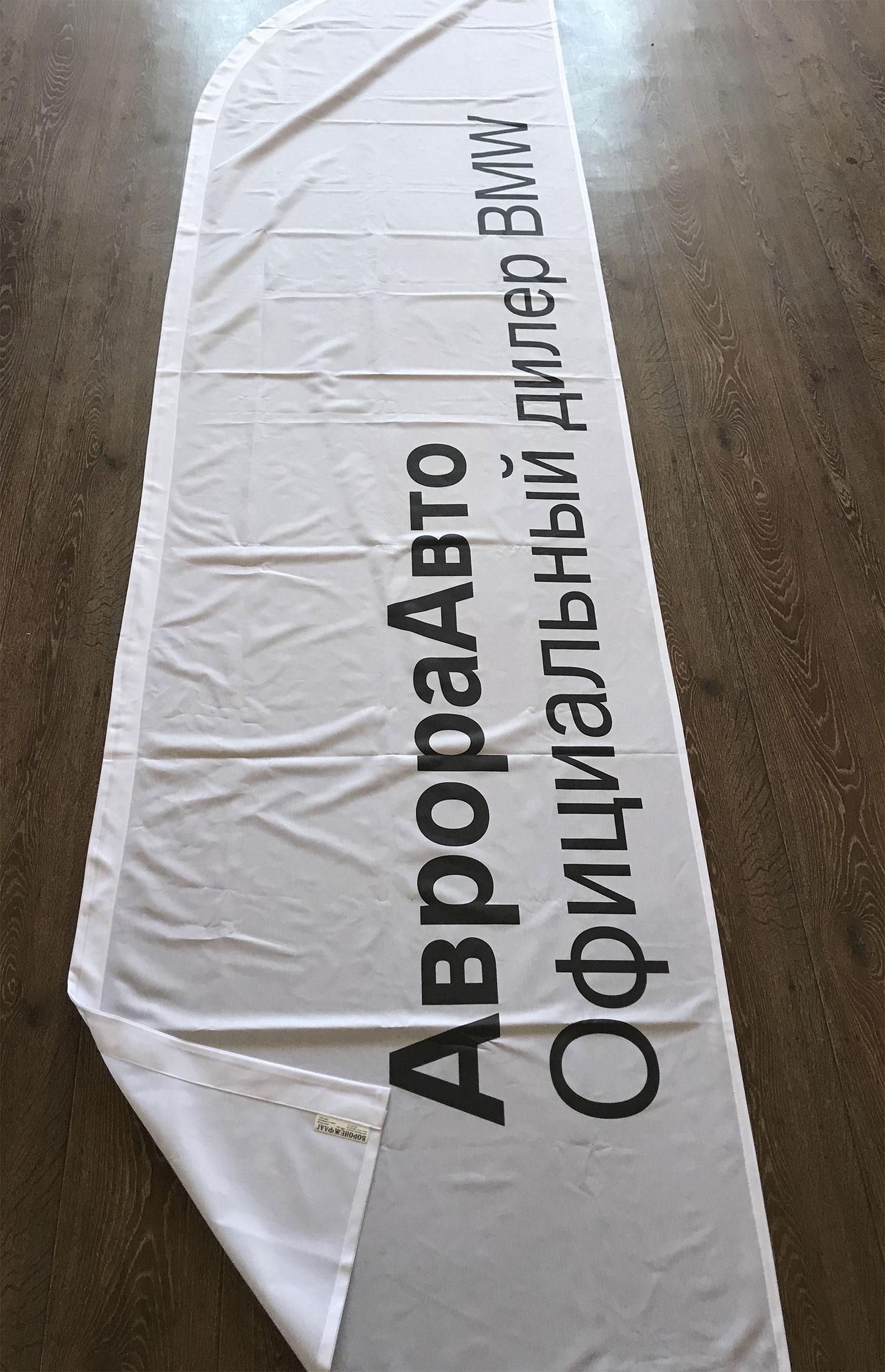 флаг-виндер-автора-авто-BMW-Воронеж