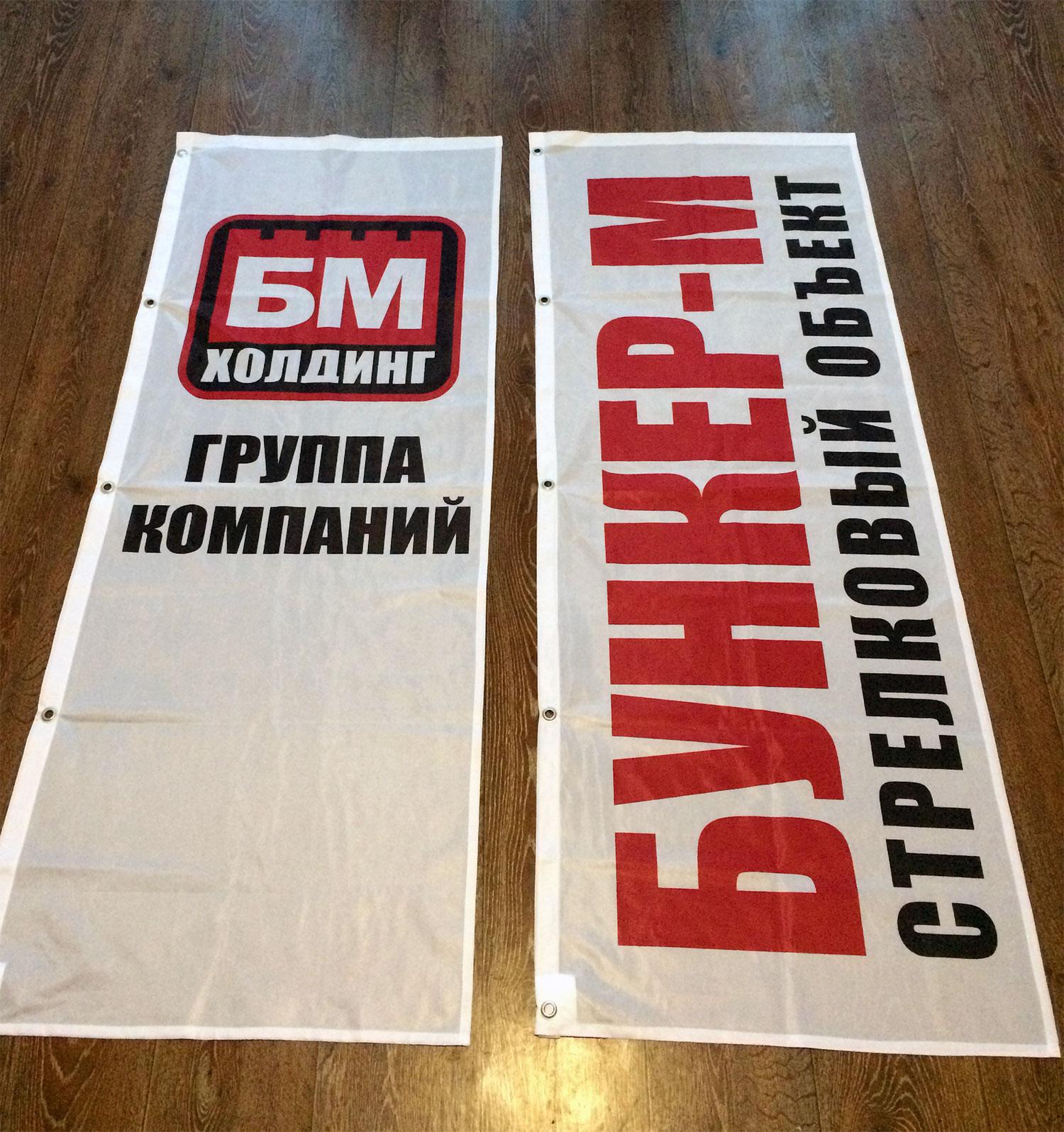 флаги-бункер-м-БМ-групп-Воронеж
