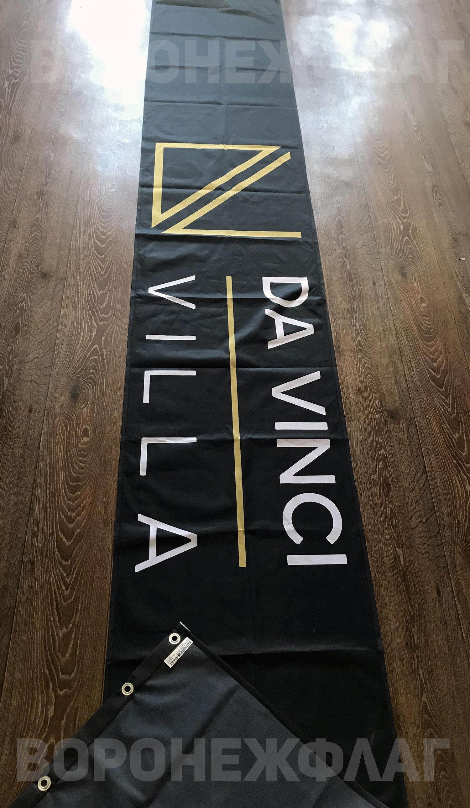 флаги-villa-da-vinchi-Воронеж