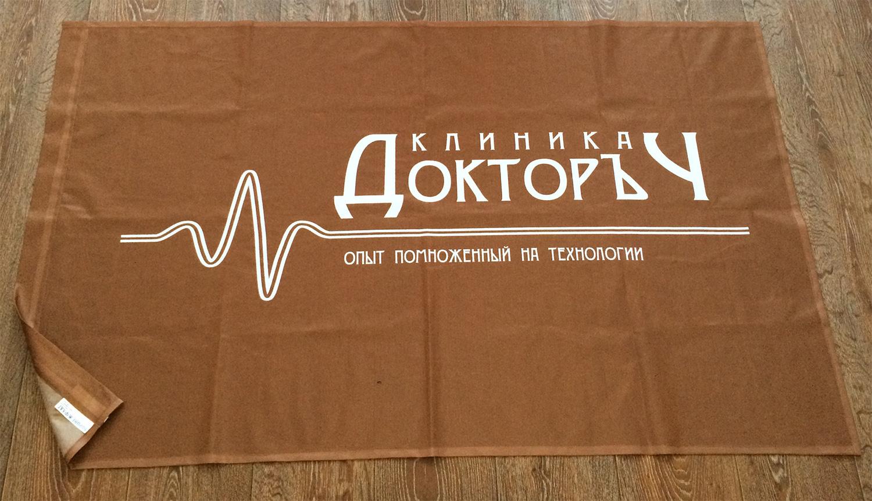 флаг-клиника-доктора-Ч-Воронеж