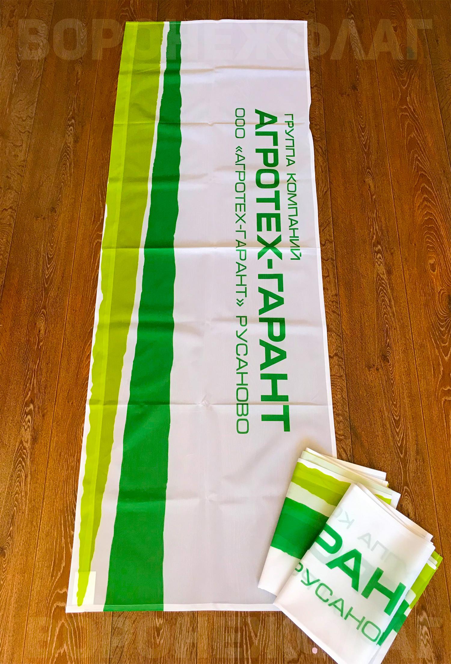 флаги-агротех-гарант-воронеж