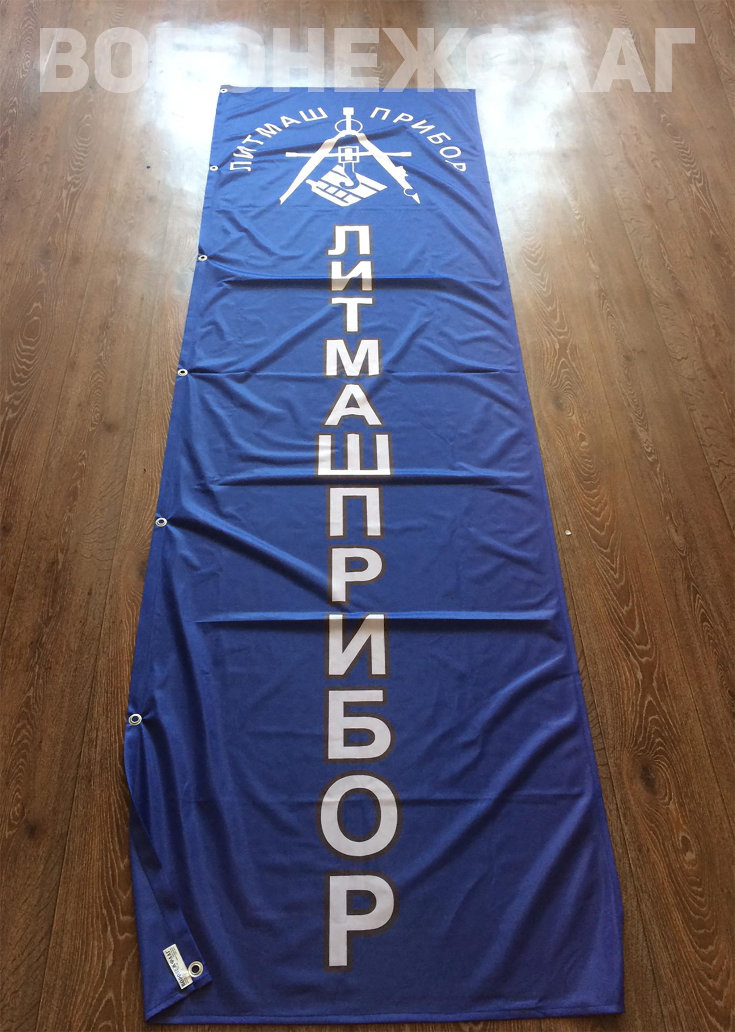 флаг-для-литмашприбор-Воронеж