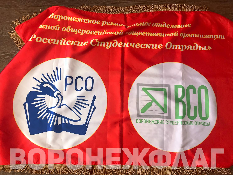 знамя-студенческого-отдела-воронеж