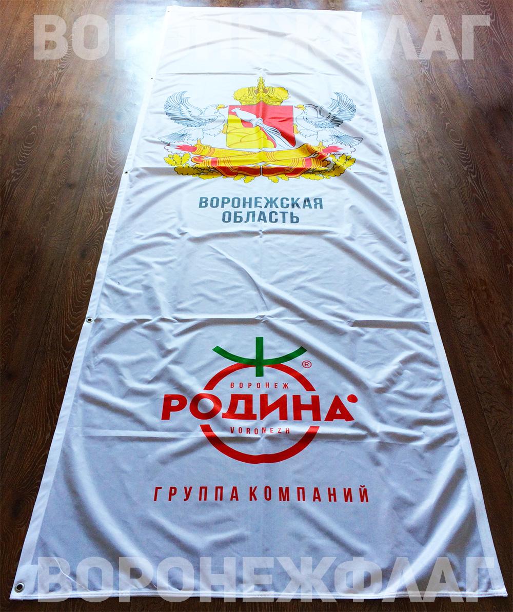 Флаги для группы компаний РОДИНА Воронеж