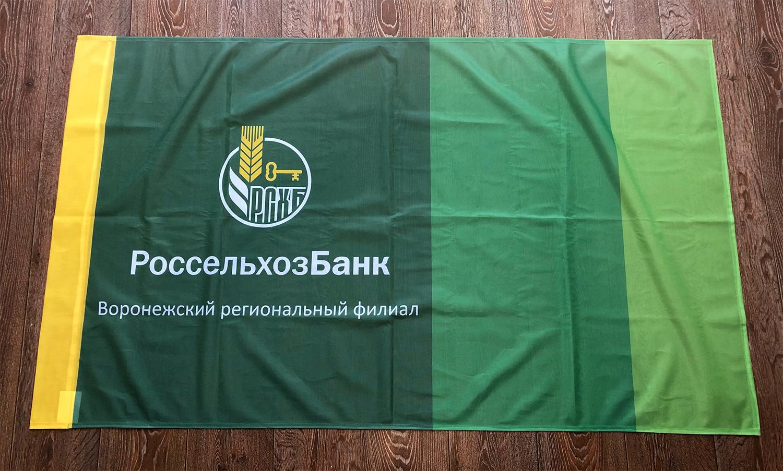 флаги-для-россельхозбанк-воронеж