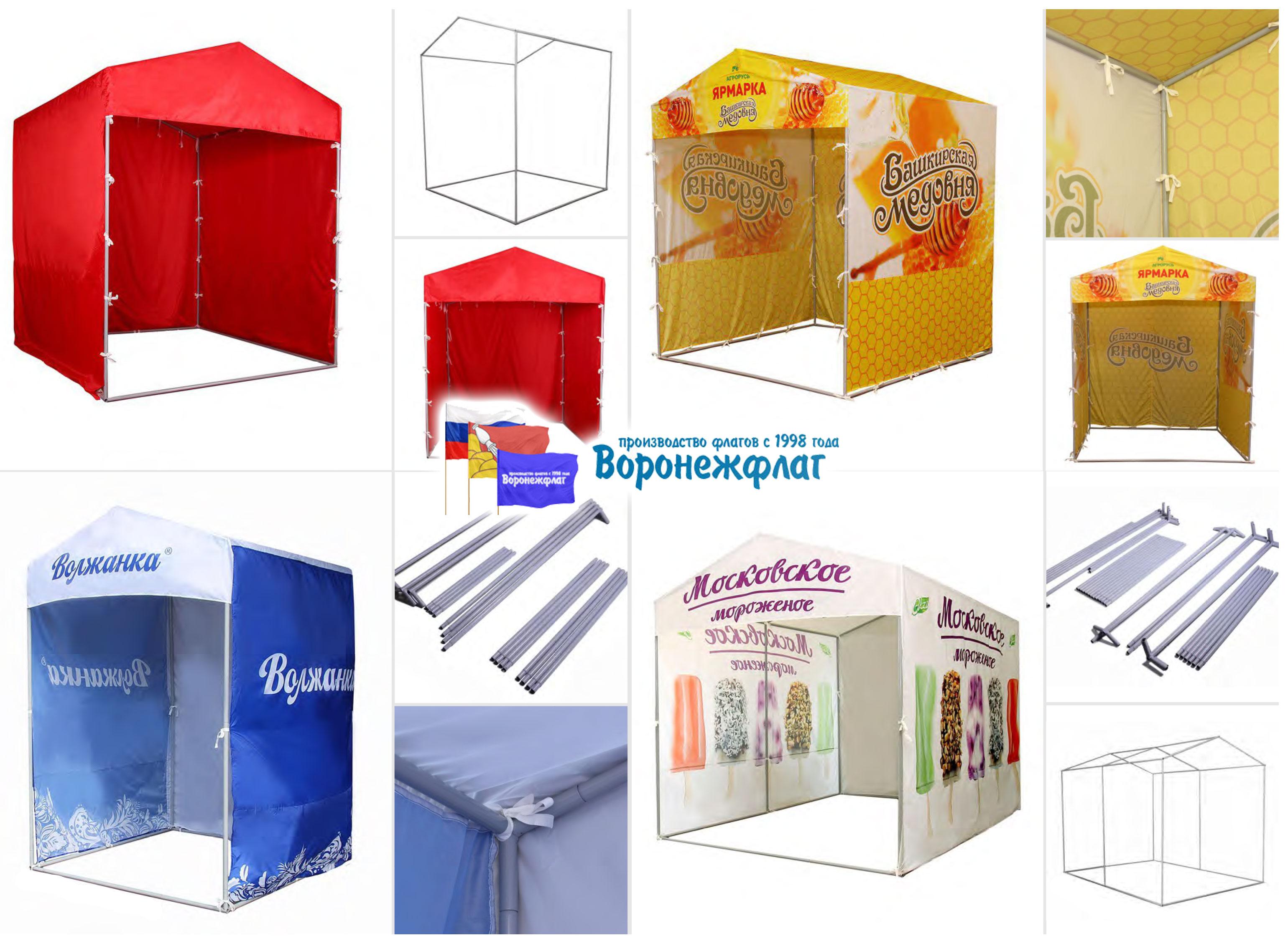 фирменные-палатки-с-логотипом-в-воронеже