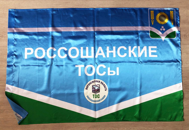 флаг-россошанские-тосы-воронеж