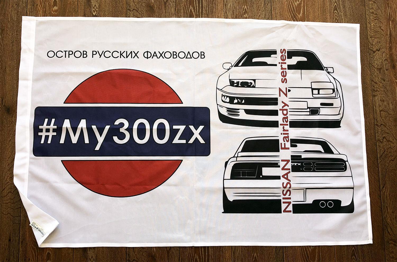 флаг-для-автоклуба-в-Воронеже