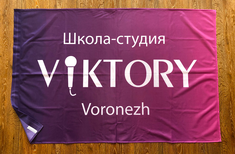 флаг-для-школы-студии-victory-Воронеж