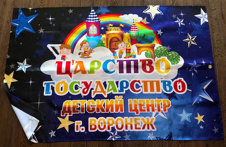 флаг-детского-центра-царство-государство-Воронеж