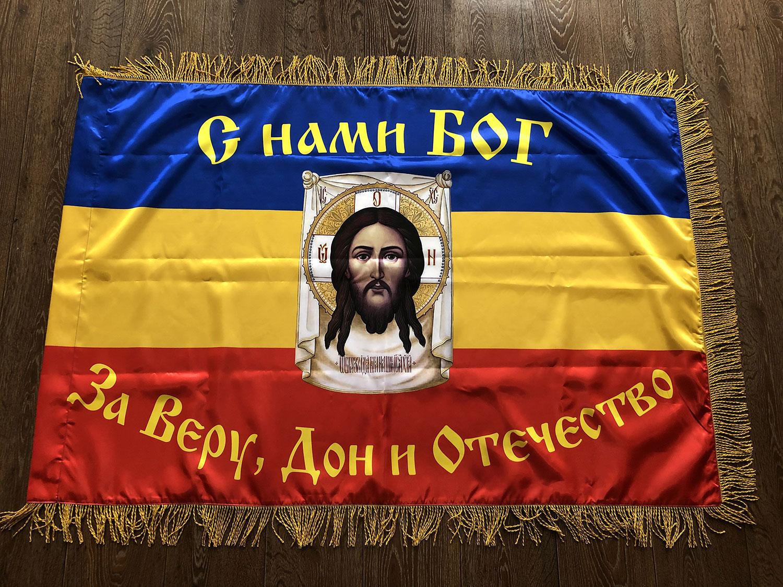 казаческое-знамя-с-нами-бог-за-веру-дон-и-отечество-Воронеж