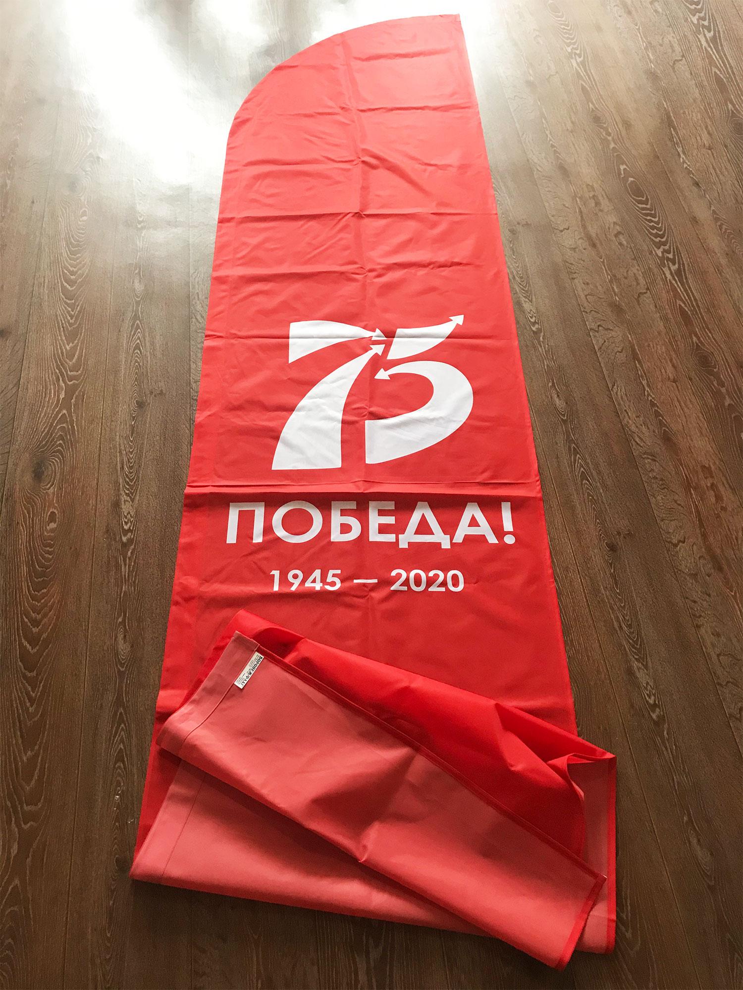 флаги-виндер-75-лет-победы-Воронеж