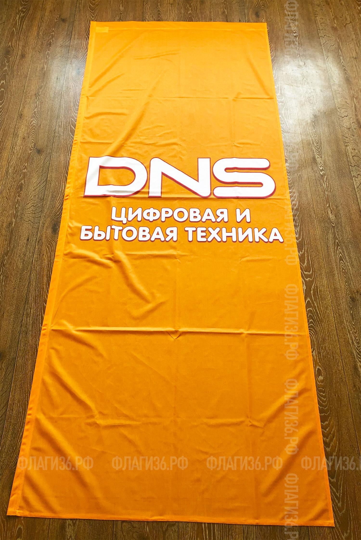флаг-DNS-цифровая-техника-в-Воронеже